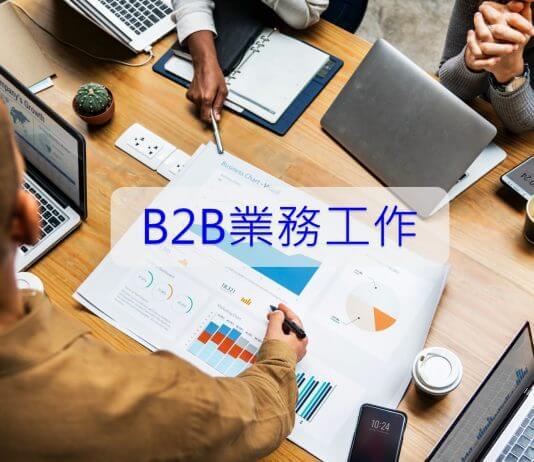 B2B業務工作 吳育宏