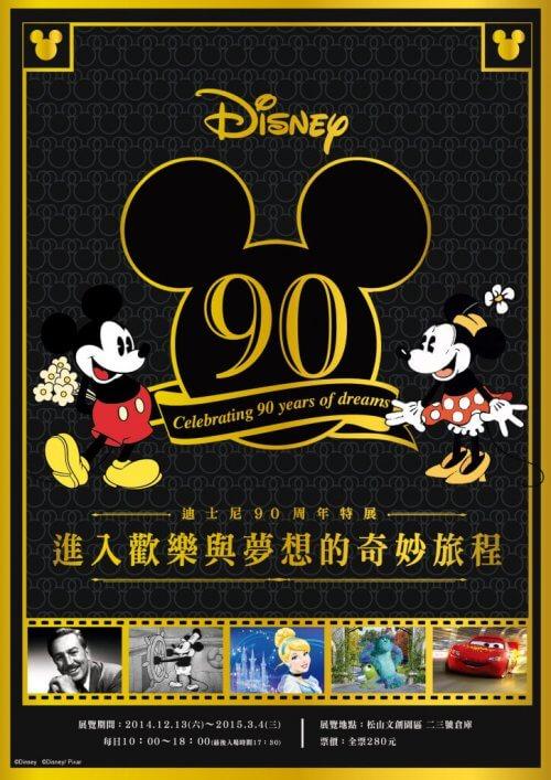 迪士尼90周年特展 迪士尼故事行銷